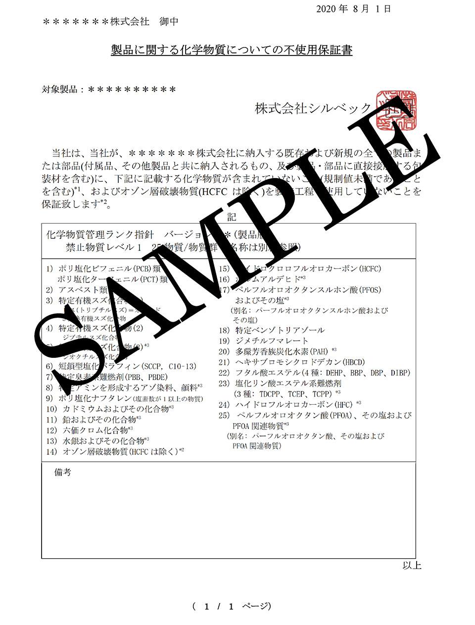 環境関連の調査証明書について