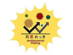 抗菌めっき