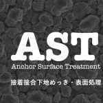 AST 接着接合下地めっき・表面処理