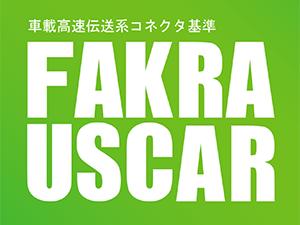 FAKRA USCAR 車載高速電装系コネクタ